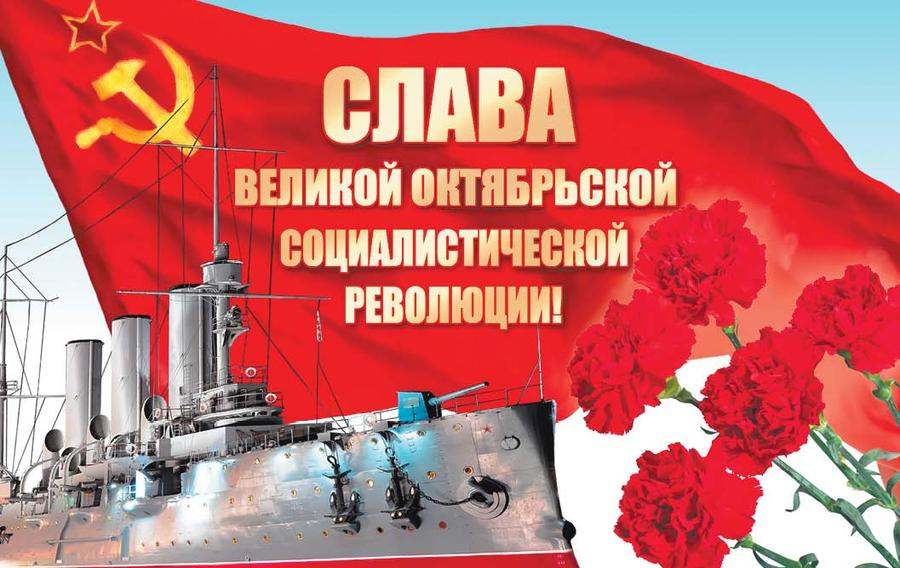 Картинки по запросу ПОЗДРАВЛЕНИЕ в связи  с 101-ой годовщиной Великой Октябрьской Социалистической Революцией